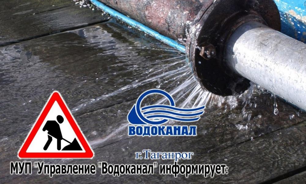 В Таганроге жители улицы Дзержинского останутся без воды до утра следующего дня