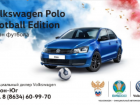 Volkswagen Polo Edition. Полон футбола