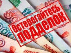 Ростовская полиция разъясняет, как распознать фальшивку