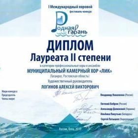 Таганрогский камерный хор «Лик» стал лауреатом крымского фестиваля