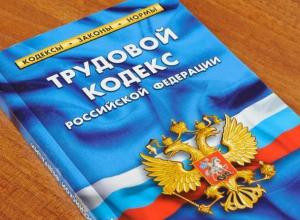 Таганрогскую фирму признали виновной в нарушении трудовых прав работника