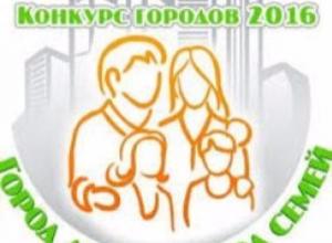 Таганрог примет участие в конкурсе городов России «Город детей- город семей»