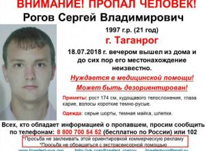В  Таганроге разыскивают молодого человека