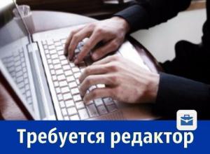 Таганрогскому информационному порталу требуется редактор