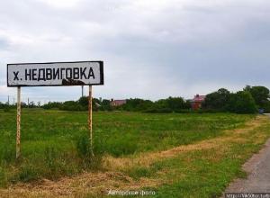 Жители Недвиговки требуют у президента справедливости