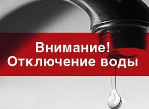 На 12 часов таганрожцы останутся без воды