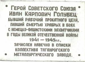 О тебе, любимый город: улица героя Ивана Голубца