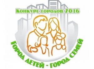 Таганрог одержал свою первую победу во всероссийском конкурсе