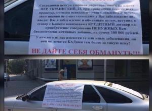 Автомобиль с призывом не поддаваться на удочку недобросовестных лекарей разъезжает по Таганрогу