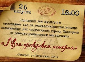«Моя правдивая история» будет рассказана в Таганроге