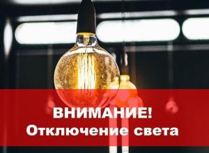 На два месяца таганрожцам отключат электричество