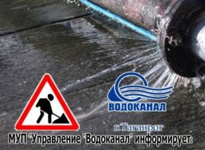 Авария на «Русском поле» оставила без воды жителей одного района Таганрога