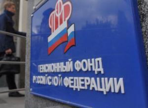 Жители Таганрога «переплатили» Пенсионному фонду более 17 миллионов рублей