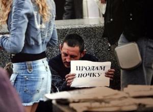 Самый важный орган человеческого тела продают в Таганроге за копейки