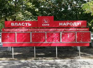 Местная КПРФ в Таганроге  без объяснения причин решила отказаться от проведения  митинга