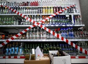 Сухой закон на два дня введут в Таганроге