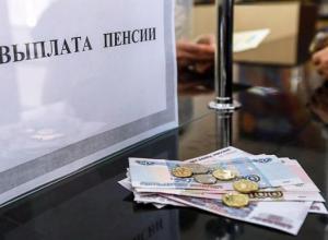 Таганрогские пенсионеры получат прибавку к пенсии