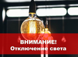 В Таганроге 12 июля вновь отключат свет
