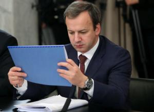 Куда определят на работу  друга Таганрога Аркадия Дворковича