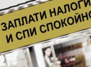 В Ростовской области  полицейские выявили факт уклонения от налогов