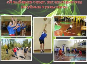 Подведены итоги акции «Спорт – альтернатива пагубным привычкам» в Таганроге