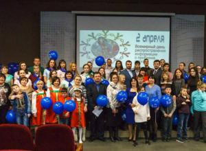 Акция «Делай как я  – зажги синим » прошла в Таганроге