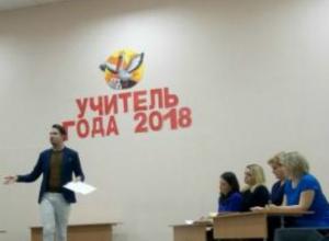 «Учитель года» - прошел заключительный этап городского конкурса в Таганроге