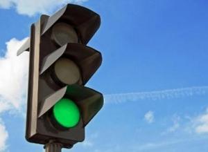 Трехфазные светофоры заработали на перекрестах в Таганроге