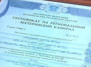 Юбилейный сертификат на материнский капитал получила жительница Таганрога