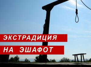«Дорога на эшафот» - новое расследование таганрогского журналиста Е. Михайлова