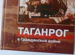 Презентация книги о событиях 100-летней давности  пройдет в Таганроге