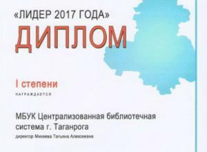 Поздравляем библиотечную систему  Таганрога с присвоением звания «Лидер 2017» года»