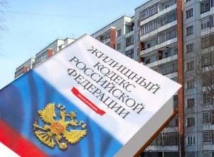 Новые   поправки  для  УК Таганрога, работающих с  многоквартирными домами