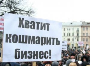 Административный кошмар  таганрогского бизнеса