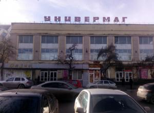 В Таганроге закрылся ТУМ