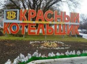 Таганрогский завод « Красный котельщик» поставит оборудование для Сахалинской ГРЭС -2