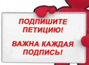 Петицию Президенту и премьер-министру  с просьбой отремонтировать дороги подписывают таганрожцы