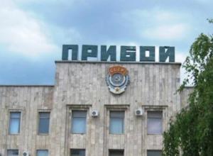 Завод «Прибой» оштрафовали за опасные  отходы производства в Таганроге
