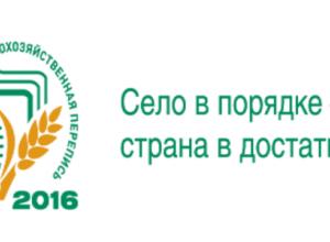 В Ростовской области пройдет конкурс частушек о Всероссийской сельскохозяйственной переписи