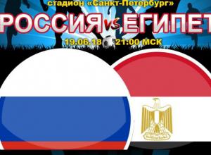 Сегодня Россия играет в футбол- болеем за наших!