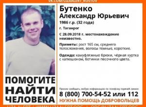 38 человек ищут  пропавшего жителя Таганрога