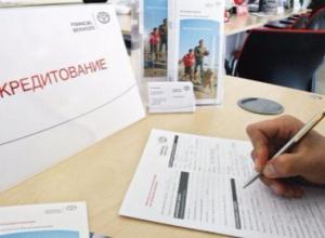 Жителей Таганрога вынуждают под давлением брать кредиты