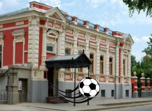 Искусство и футбол объединят в таганрогском музее