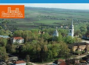 Таганрог стал финалистом конкурса по развитию комфортной среды
