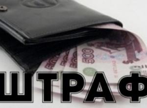 Мошенников, обманувших таганожцев на 6 миллионов рублей, оштрафовали на 400 тысяч