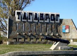 Таганрог стал вторым по устойчивости городом в регионе