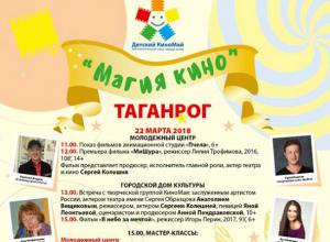 «Магия  кино» пройдет в Таганроге