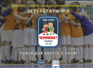 В Таганроге подведены итоги чемпионата среди детей и подростков  по футболу