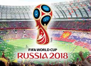 Таганрог примет участие в Чемпионате мира 2018 по футболу
