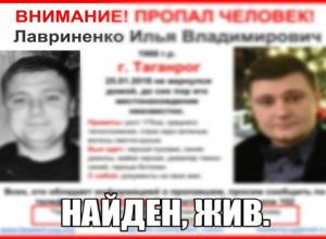 Нашелся пропавший восемь дней назад Илья Лавриненко из Таганрога